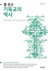 폴 존슨 기독교의 역사