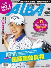 ALBA阿路巴高爾夫國際中文版 10期: 解開遠距離的真相!