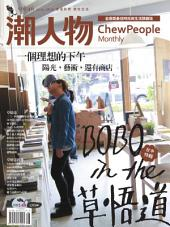 潮人物2014年8月號 vol.46: BOBO in the 草悟道