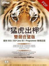 猛虎出柙雙劍合璧版--最新 OCA / OCP Java SE 7 Programmer 專業認證(電子書)