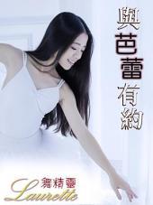 超衝撃!バレリーナ写真のデビュー!【魔女誌-女優の写真】(Asian Models)