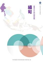 新南向市調系列 《產業合作與拓銷商機 -緬甸篇》