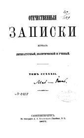 ROtechestvennîya zapiski Pavla Svin'ina: Volume 232, Parts 5-6