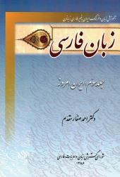 زبان فارسی - جلد سوم: ایران امروز Iran emrooz