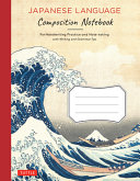 Japanese Language Composition Notebook PDF