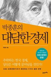 박종훈의 대담한 경제: 대한민국 네티즌이 열광한 KBS 화제의 칼럼!