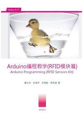 Arduino編程教学(RFID模块篇): Arduino Programming (RFID Sensors Kit)