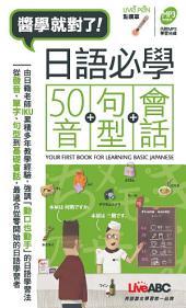 <手機板> 日語必學50音+句型+會話 [有聲版]: 認真讀、仔細聽、開口唸、勤手寫,建立扎實基本功