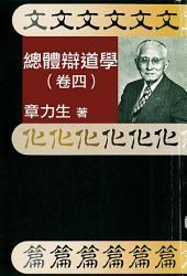 總體辯道學(卷四)──文化篇