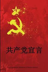 The Communist Manifesto, Chinese edition