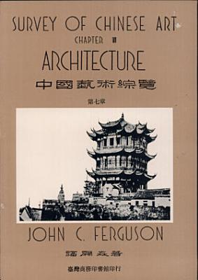 architecture being chapter vii of survey of chinese art PDF