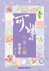 何紫兒童小說精選集