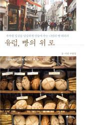 유럽, 빵의 위로: 폭폭한 일상을 달달하게 만들어 주는 나만의 빵 테라피