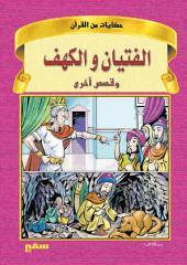 حكايات من القرآن: الفتيان والكهف وقصص أخرى