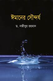 ঈমানের সৌন্দর্য / Imaner Sowndorjo (Bangla): Beauty of Faith