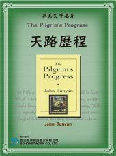 The Pilgrim's Progress (天路歷程)