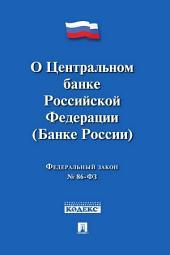 ФЗ РФ «О Центральном банке Российской Федерации (Банке России)»