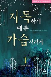 지독하게 때론 가슴시리게(무삭제 개정판) 1/2