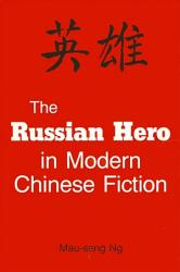 Russian Hero in Modern Chinese Fiction  The PDF