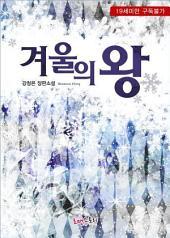 겨울의 왕: 1권