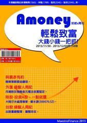 Amoney財經e周刊: 第158期