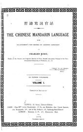 A New Method of Learning to Read, Write and Speak a Language: 第 1 卷