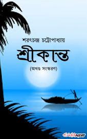 শ্রীকান্ত (অখণ্ড সংস্করণ) / Srikanta (Bengali): Classic Bengali Novel