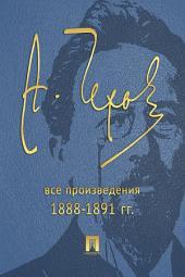 Чехов. Все произведения (1888-1891 гг.)