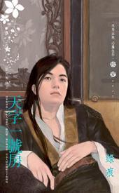 天字一號房~有間客棧之一: 禾馬文化珍愛系列184
