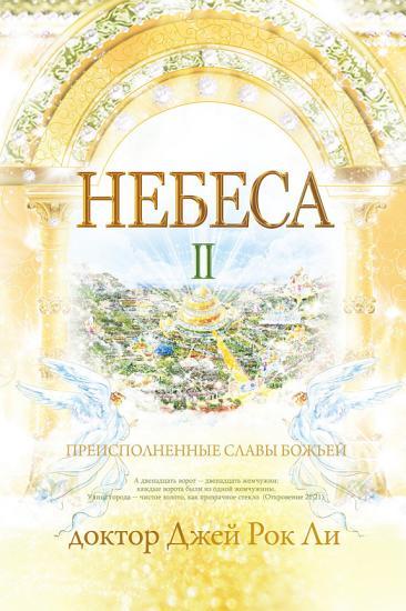 Heaven      Russian Edition  PDF