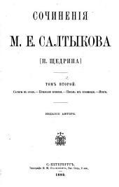 Сочинения М.Е. Салтыкова: Сатиры в прозѣ. Признаки времени. Письма из провинціи. Итоги