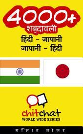4000+ हिंदी - जापानी जापानी - हिंदी शब्दावली