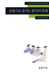 71. 온몸으로 즐기는 한국의 축제