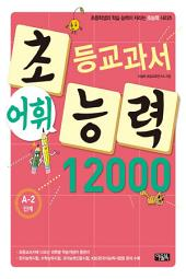 초등교과서 어휘능력 12000 A-2단계: 초등학생의 학습 능력이 자라는 초능력 시리즈
