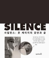 사일런스: 존 케이지의 강연과 글