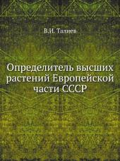 Определитель высших растений Европейской части СССР
