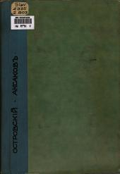 Сергѣй Тимофеевич Аксаков 1791-1891: критико-біографическій очерк