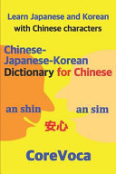 Chinese-Japanese-Korean Dictionary for Chinese