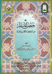 حصن المسلم من اذكار الكتاب والسنة