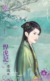 悍虎記(上)~商王戀 卷四: 禾馬文化珍愛晶鑽系列093