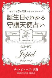 9月3日〜9月7日生まれ あなたを守る天使からのメッセージ 誕生日でわかる守護天使占い