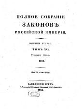 Полное собрание законов Российской Империи: Том 2;Том 11;Том 17