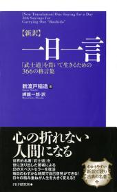 [新訳]一日一言: 「武士道」を貫いて生きるための366の格言集