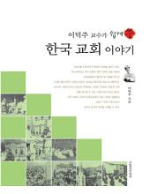 이덕주 교수가 쉽게 쓴 한국 교회 이야기