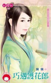 巧遇護花郎~流浪花朵歌舞團之七《限》: 禾馬文化紅櫻桃系列587