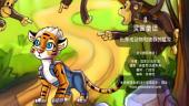 灵国童话。第八册: 化身成动物和狼群的猛攻
