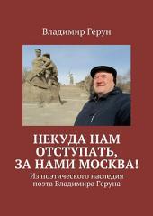 Некуда нам отступать, за нами Москва! Из поэтического наследия поэта Владимира Геруна