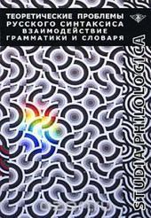Теоретические проблемы русского синтаксиса: взаимодействие грамматики и словаря