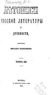 Лиетописи русской литературы и древности: Том 3