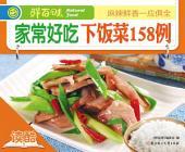 家常好吃下饭菜158例(读酷高清插图版)
